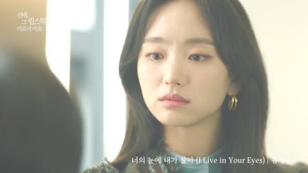 [MV] 俞胜恩_《前辈, 请不要涂那支口红》OST5- I Live in Your Eyes
