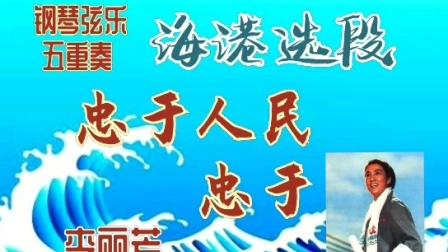 钢琴弦乐五重奏  京剧海港选段 忠于人民忠于党 李丽芳