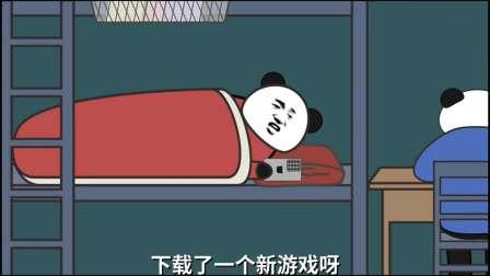 【沙雕动画】寝室玩游戏现状