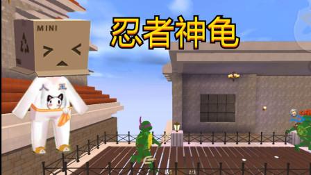 迷你世界:人王带上了绿帽子,变身忍者神龟,进下水道拯救世界