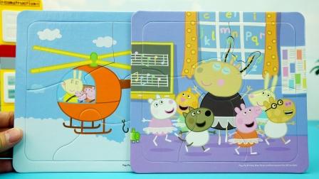 小猪佩奇故事拼图:佩奇的芭蕾舞课