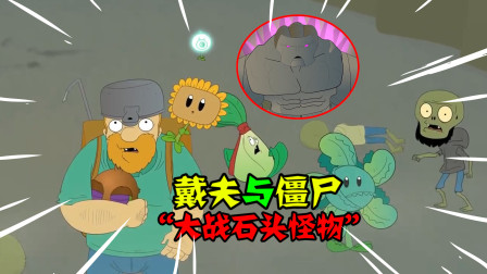 阿涵说:戴夫与僵尸成为朋友!一起大战岩石怪物,太疯狂了吧