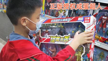 小学生探店玩具,发现正版授权的咸蛋超人怪兽,和奥特曼不一样吗
