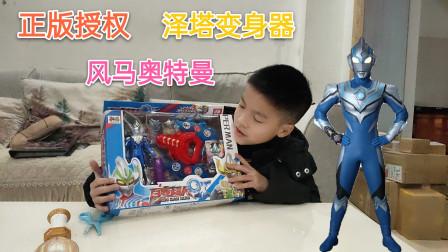 小学生开正版授权奥特曼玩具,开出泽塔变身器和风马奥特曼,假吗