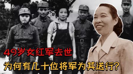 49岁女红军去世,3位上将扶灵,几十位将军送行,她是谁?