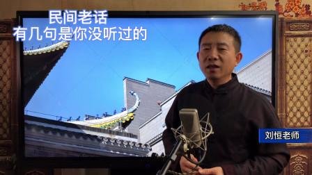刘恒易经:民间老话有几句是你没听过的