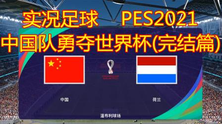 实况足球2021,中国队勇夺世界杯(完结篇),中国vs荷兰