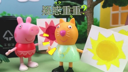 佩奇和朋友一起画太阳,真棒!