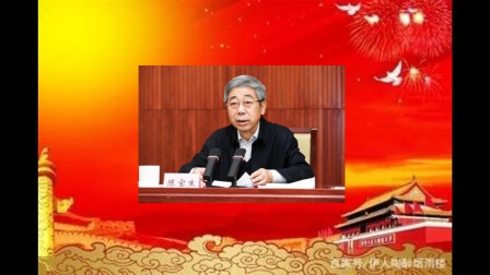 师风师德学习   教育部长陈宝生在2021年全国教育工作会议上的讲话  第二部分