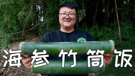 """竹筒饭这样做太香了,阿米秘制""""海参竹筒饭""""竹香四溢,香甜软糯"""