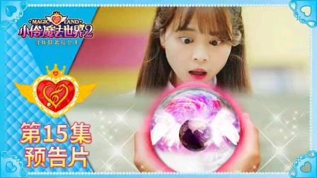 《小晨玩具乐园》【小伶魔法世界2】第15集精彩预告片!