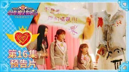 《小晨玩具乐园》【小伶魔法世界2】第16集精彩预告片!