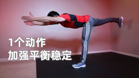 1个动作加强平衡稳定
