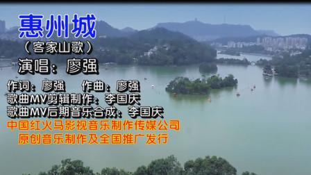 惠州城(客家山歌)演唱:廖强(广东著名客家歌手)词曲:廖强 歌曲MV制作:李国庆