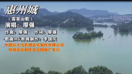 惠州城(客家山歌)广东著名客家歌手:廖强 演唱 词曲:廖强 歌曲MV剪辑制作:李国庆