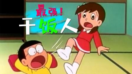 四川话哆啦A梦搞笑配音,最强干饭人诞生