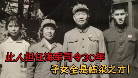 萧劲光:担任海军司令30年,子女全是栋梁之才,儿媳妇是歌唱家