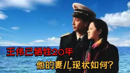 王伟已牺牲20年,他的妻儿现状如何?国家的做法很暖心