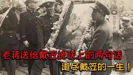 戴笠死后,老蒋写了一副挽联,挽联上的两句话道尽戴笠一生