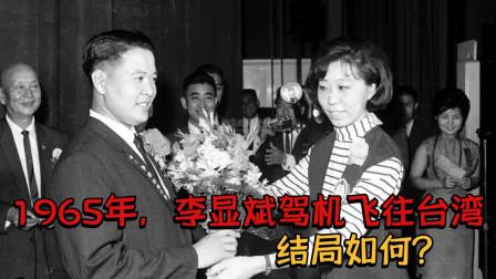 1965年,李显斌驾机飞往台湾,被封义士获奖280万,结局如何?