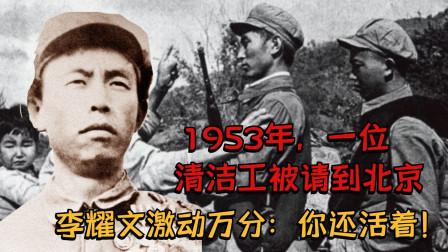 1953年,一位清洁工被请到北京,李耀文激动万分:你还活着!