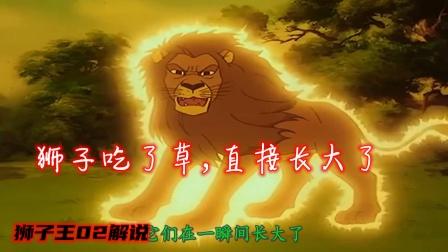 狮子王02:辛巴抓不住兔子,变成食草动物,结果直接长大了