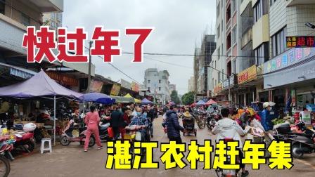 快过年了,实拍湛江农村赶年集,看看卖的年货跟别的地方有何区别
