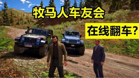 亚当熊GTA5土豪模拟器:约牧马人车友一起越野,结果被坑了?