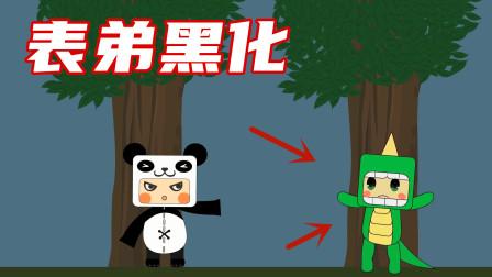 迷你世界小表弟动画24:小表弟黑化了有多恐怖