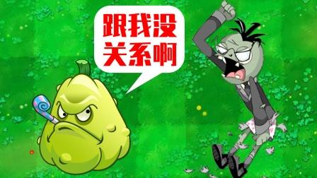 植物大战僵尸TAT版:快乐的二爷又回来了?