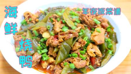 四川人过年鸭肉少不了,和海鲜一起做超好吃,比其他菜都更受欢迎