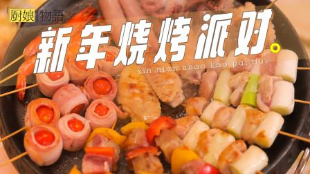 大口吃肉,才是新年聚会的最佳打开方式!