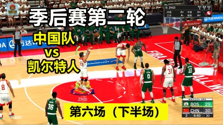 2k21中国王朝:季后赛第二轮VS凯尔特人第六场姚明封神之战