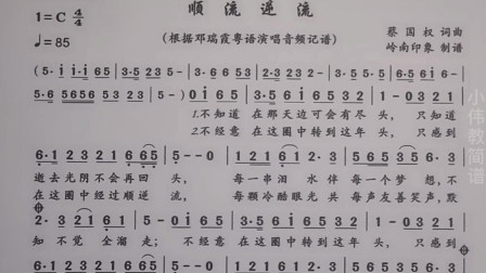 唱谱教学《顺流逆流》老师带你学习经典粤语歌曲