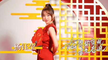 杨钰莹小年夜又成收视女王,后台接受采访像侠女,状态堪比少女