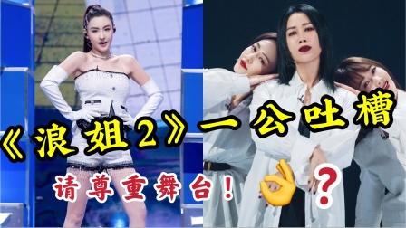 乘风破浪的姐姐2一公吐槽:张柏芝舞台划水不淘汰?都是套路!