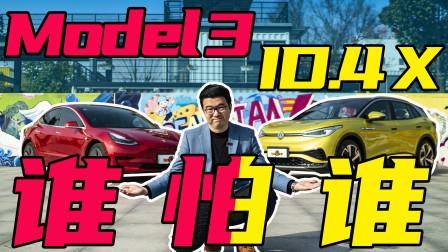 ID.4 X对比Model 3:25万级电动车硬核对比!