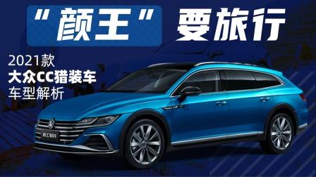 """""""颜王""""要旅行 2021款大众CC猎装车车型解析"""