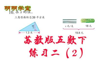 苏教版小学数学五年级下册《简易方程》9《练习二》(第二课时)