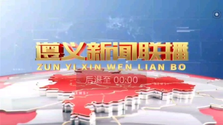 贵州遵义市广播电视台《遵义新闻联播》16:9第一日 新片头+新片尾 2021年1月1日