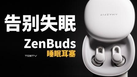 华米 ZenBuds 睡眠耳塞【值不值得买第475期】