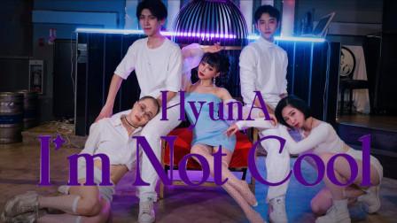 泫雅 (HyunA)最新回归舞蹈 I'm Not Cool 完整翻跳 (天舞)温哥华