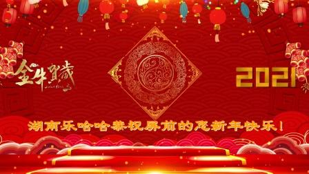 幸福吉祥中国年 花球舞 编舞 小龙女