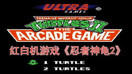 红白机游戏《忍者神龟2》,米开朗琪罗打败Boss