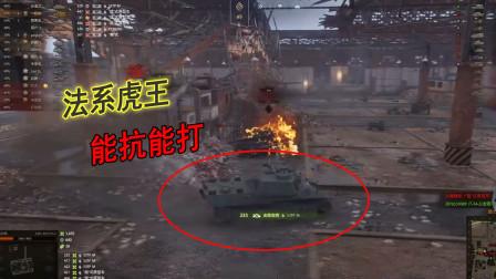 坦克世界:AMXM41951,法系虎王也是能抗能打啊