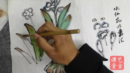 王俊之老师,中国画基础绘制技法系列,水仙花的着色