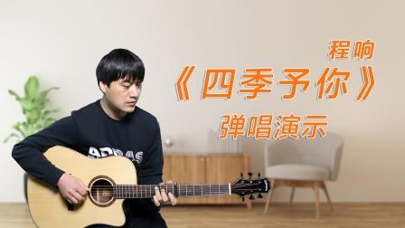 【上集】吉他弹唱演示《四季予你》程响-酷音小伟吉他弹唱教学