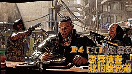 老纯《赛博朋克 2077》P4【支】04礼物 黑拳:歌舞伎去 双胞胎兄弟 基本全收集 娱乐解说
