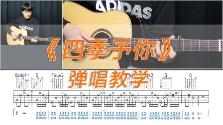 【下集】吉他教学《四季予你》程响-酷音小伟吉他弹唱教学
