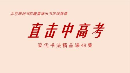 梁代书法精品课开篇宣传片2021.mov